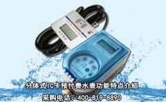 分体式IC卡预付fei水表gong能te点介绍